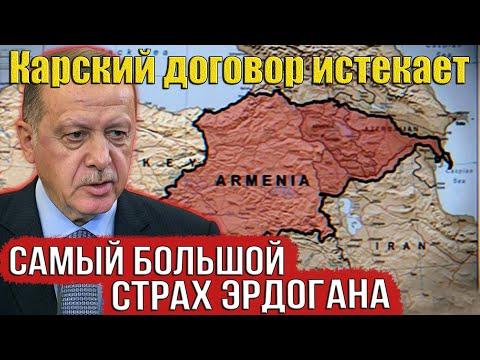 Эрдоган в Панике: Раздел Турции начинается - Западная Армения будет возврашена!