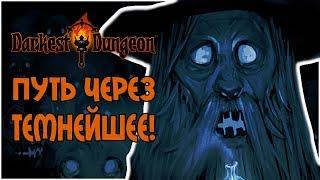ПУТЬ ЧЕРЕЗ ТЕМНЕЙШЕЕ! |1| Darkest Dungeon [ВСЕ DLC; HARD]