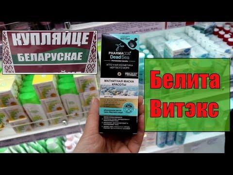 НОВИНКИ в БЕЛОРУССКОЙ КОСМЕТИКЕ фирменный магазин Белита Витекс Шопоголики RusLanaSolo