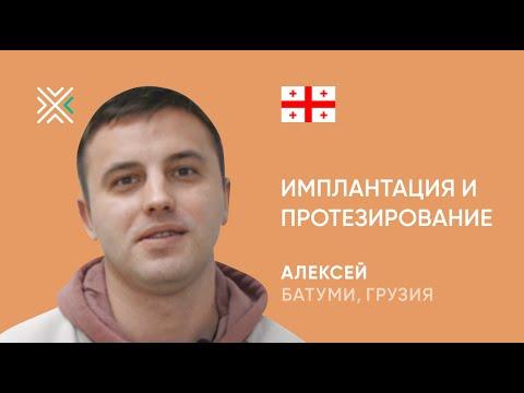 Имплантация и протезирование в Минске: отзыв пациента