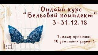 """Обзор для курса """"Бельевой комплект"""""""