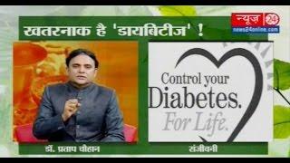 Sanjeevani ||  Ayurvedic Tips for  Diabetes II