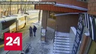Смотреть видео Попытка уехать на автобусе закончилась для пенсионерки переломом ног - Россия 24 онлайн