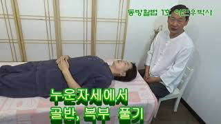 골반과 복부풀기/ 골반교정/ 하복부 냉증/ 생리통/ 변…