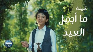 كليب / شيلة ماجمل العيد / للنجم عبدالله احمد البجيري