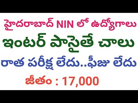 Data Entry Operator Jobs Recruitment Notification in NIN Hyderabad
