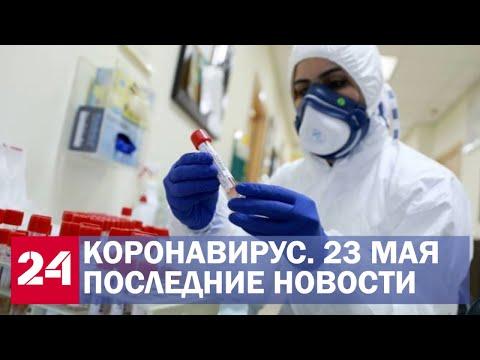 Коронавирус. Ситуация в России и мире. Названы сроки начала производства вакцины от COVID-19