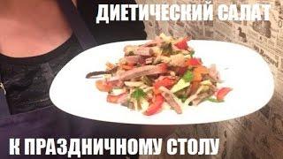 """Салат """"Пикантный"""". Праздничный диетический рецепт"""