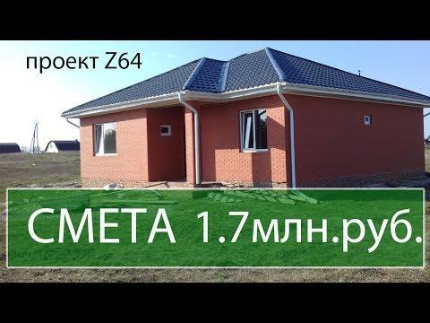Дом 100 кв.м. за 1.7млн руб. с работой