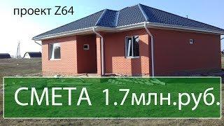Как построить дом за 1.7млн руб.