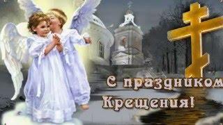 Анатолий Иноземцев -  Крещение  Господне! монтаж Светлана Ромадина