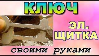 Изготовление дубликата КЛЮЧА ЭЛ. ЩИТКА своими руками**