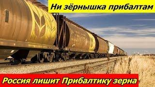 У Прибалтов истерика! Порты Прибалтики останутся без зерна из России