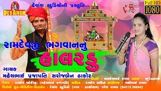 Halradu || Mahesh Prajapati ||Saroj Thakor || Ramdevji Bhagwan nu Halradu