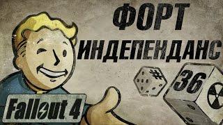 Fallout 4 - Прохождение. Форт Индепенданс. Замок И красавец Верджил 36