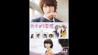 Close range love 😍😍Kinyori Renai Full length japanese Movie english sub