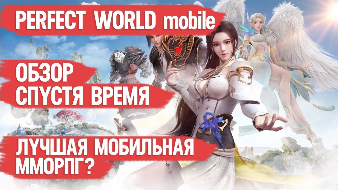 PERFECT WORLD mobile ОБЗОР ИГРЫ СПУСТЯ ВРЕМЯ \ ЛУЧШАЯ ММОРПГ ? \ ИГРАЙ ПРАВИЛЬНО \ Плюсы Минусы