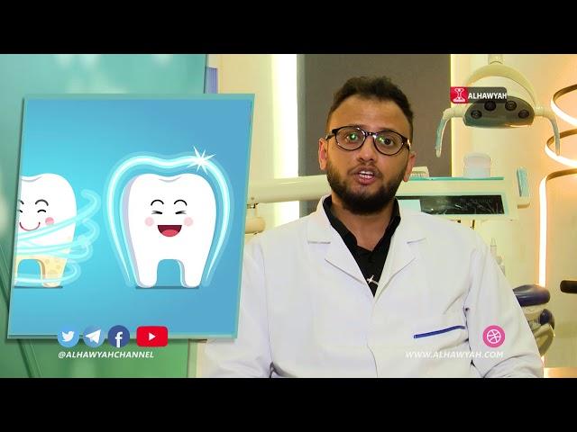 دقائق صحية | الحلقة 26 | حساسية الأسنان  د احمد هشام الشامي | قناة الهوية