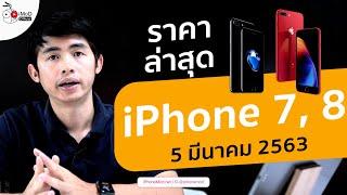 ราคา iPhone 7 และ iPhone 8  (Plus) ล่าสุด  ที่ไหนถูกสุด อัปเดต 5 มี.ค. 2563