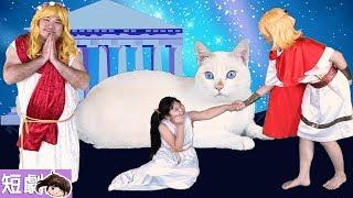 【短劇】希臘神話白貓的故事,妞妞老師教英文,蠻好D小劇場[NyoNyoTV妞妞TV玩具]