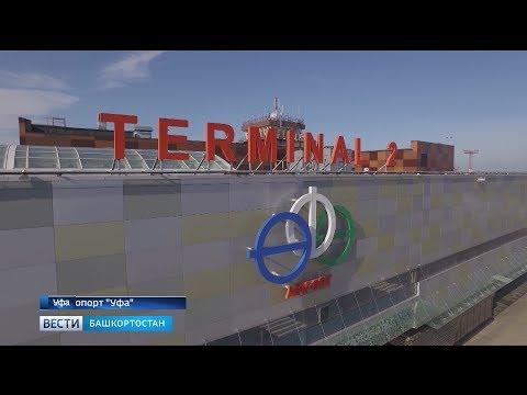 Жители Башкирии определят тройку имен-претендентов для присвоения аэропорту Уфы