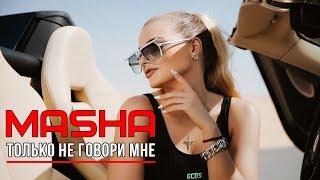 Смотреть клип Masha - Только Не Говори Мне