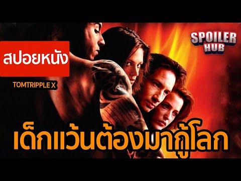 (สปอยหนัง) Triple X 1 (2002) พยัคฆ์ร้ายพันธุ์ดุ