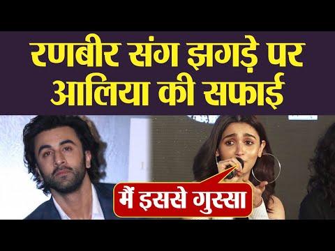 Alia Bhatt breaks silence on FIGHT with boyfriend Ranbir Kapoor; Check Out | FilmiBeat Mp3