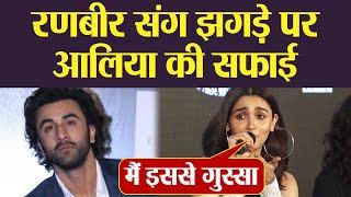 Alia Bhatt breaks silence on FIGHT with boyfriend Ranbir Kapoor; Check Out | FilmiBeat