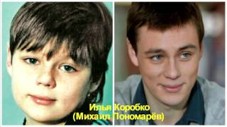 Молодежка, актеры в детстве и сейчас
