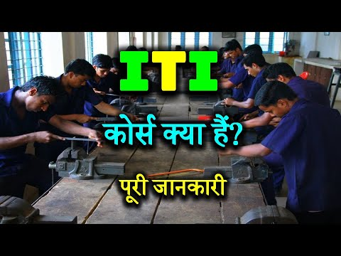 What is ITI Course with Full Information? – [Hindi] – Quick Support