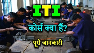 What is ITI Course with Full Information? – [Hindi] – Quick Support thumbnail