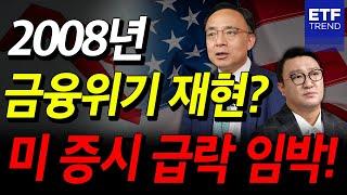 미국발 금융위기 재현? 미국 하반기 증시 전망 | 김영익 교수 | 강흥보 | 미중 무역전쟁 | 미국 제로금리 | 미국 양적완화 |