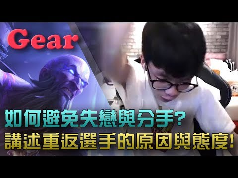 【Gear】重返職業選手的感想?愛情導師教大家如何避免失戀