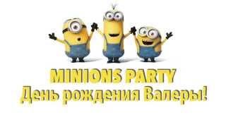Миньоны от Oscar Dreamland. Детские праздники Киев(, 2015-10-27T15:39:39.000Z)