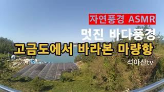 멋진 한국 남해 풍경 - 고금도