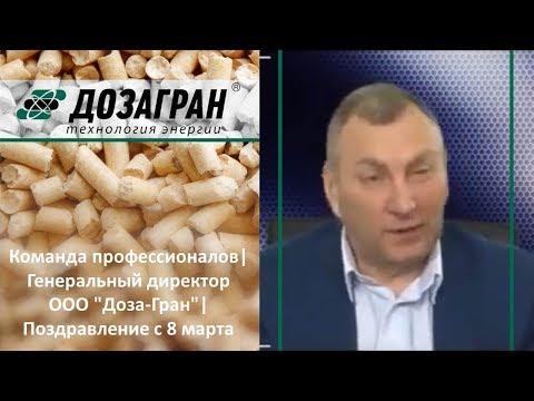 Команда профессионалов  Генеральный