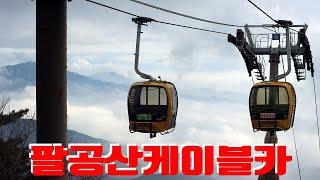 팔공산케이블카, 대구여행, 경상도여행, 한국여행, 국내…