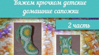Как связать крючком детские сапожки / 2 ЧАСТЬ