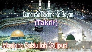 Gunah Se Bachne Ka Bayan || New Takrir || Maulana Zakiullah Gajipuri [HD]