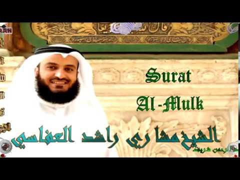Quran - Religious Text : Surat al Mulk By Syeikh Mishary Rashed Alafasy