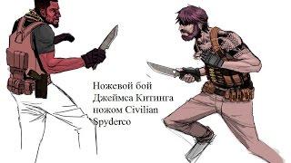 Ножовий бій Джеймса Кітінга ножем Civilian Spyderco