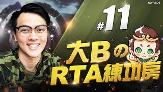 大BのRTA練功房⚡#11【魔靈召喚Summoners War】