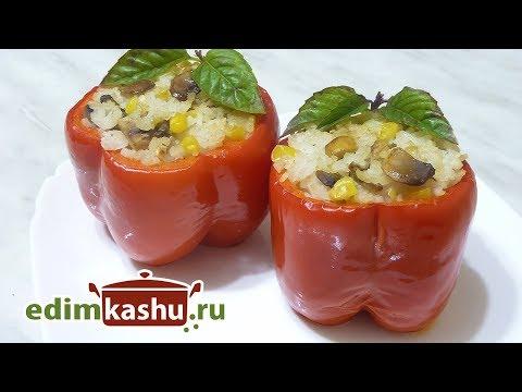 Очень вкусные Фаршированные Перцы с Рисом и Грибами