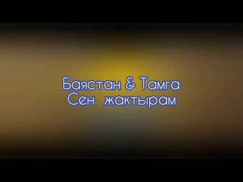 Баястан & Тамга - Сени жактырам. Сени жактырам + текст (lyrics).