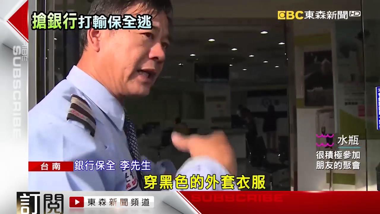 持刀槍搶銀行 打輸保全一聽警鈴響落跑 - YouTube