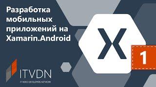 Разработка GUI на C# под Android. Урок 1. Введение в Xamarin. Android.