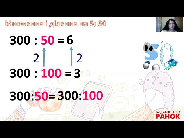 3 клас. Математика. Множення і ділення на 5