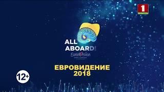 """""""Изнутри """"Евровидения-2018"""". Специальный репортаж"""