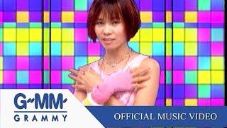 กอดหมอนข้าง - จินตหรา พูนลาภ【OFFICIAL MV】